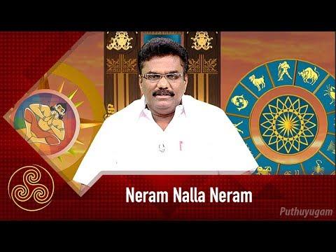 ..? | Neram Nalla Neram | 30/01/2019 | PuthuyugamTV
