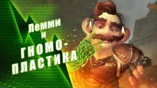 Гном Лемми и «Гномопластика»