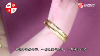 戴了20年黄金才知道,买黄金手镯好还是黄金手链好,别再瞎买错了