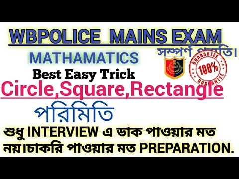 পরিমিতি//Wbp Main Exam Math//All Exam Math