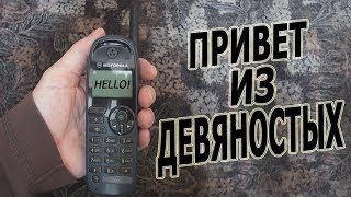 Старый телефон Motorola M3788 Vintage retro phone 90s
