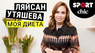 Ляйсан Утяшева. Что у вас в холодильнике? SportChic.ru