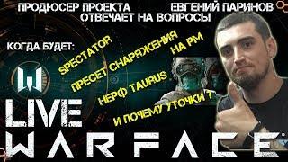 Смотреть видео Живой Warface. Е.Паринов отвечает на вопросы. Встреча игроков в Санкт-Петербурге. онлайн