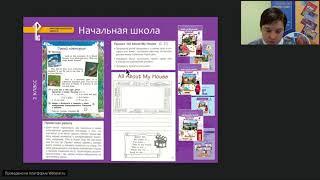 Организация проектной деятельности при использовании УМК  «Английский язык»