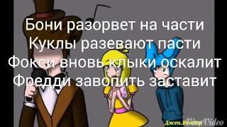- Пять ночей с Фредди 2 песня на русском.С текстом