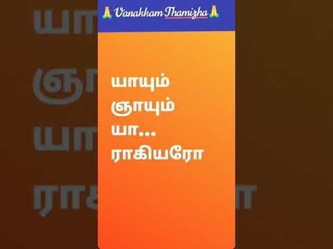 #Yayum Tamil Floating Lyric Songs/ #Saga Songs