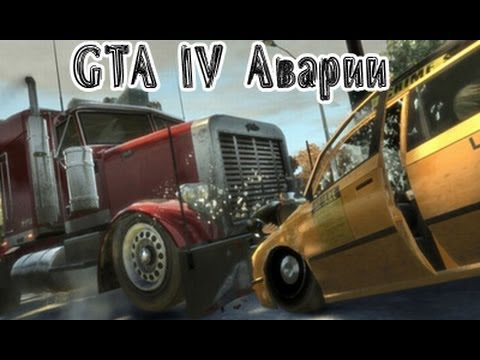 Аварии в GTA IV
