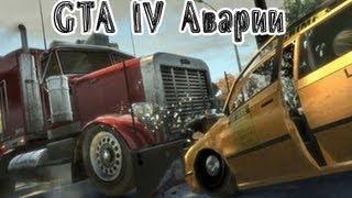 Аварии в GTA IV(Игра лицензия (Steam) Решил поставить моды и побаловаться с видео редактором., 2012-06-20T17:42:28.000Z)