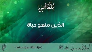 الدِّين منهج حياة - د.محمد خير الشعال