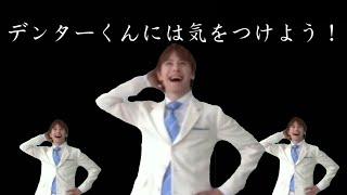 何これ( ˙-˙ ) ? ? ? デンターくん流行らせコラ!(ゴリ押し)