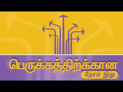 Tamil Service | July 2nd 2017