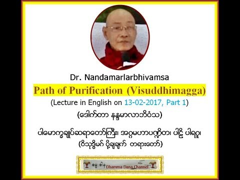Path of Purification (Visuddhimagga) (13-02-2017, Part 1) Dr. NandaMarlarBhivamsa