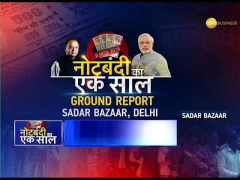 Ground Report from Sadar Bazaar: Demonetisation completes one year | नोटबंदी का पूरा हुआ एक साल