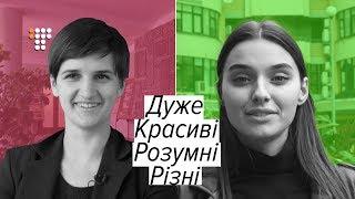 Міс Україна та науковиця: красиві, розумні, різні