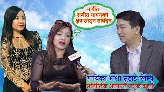 Asha Suhang आशा सुहाङ गायिका तथा मोडेल गीत संगीत गायन र मोडेलिङको बिषयमा अत्यान्तै रोचक कुराकानी