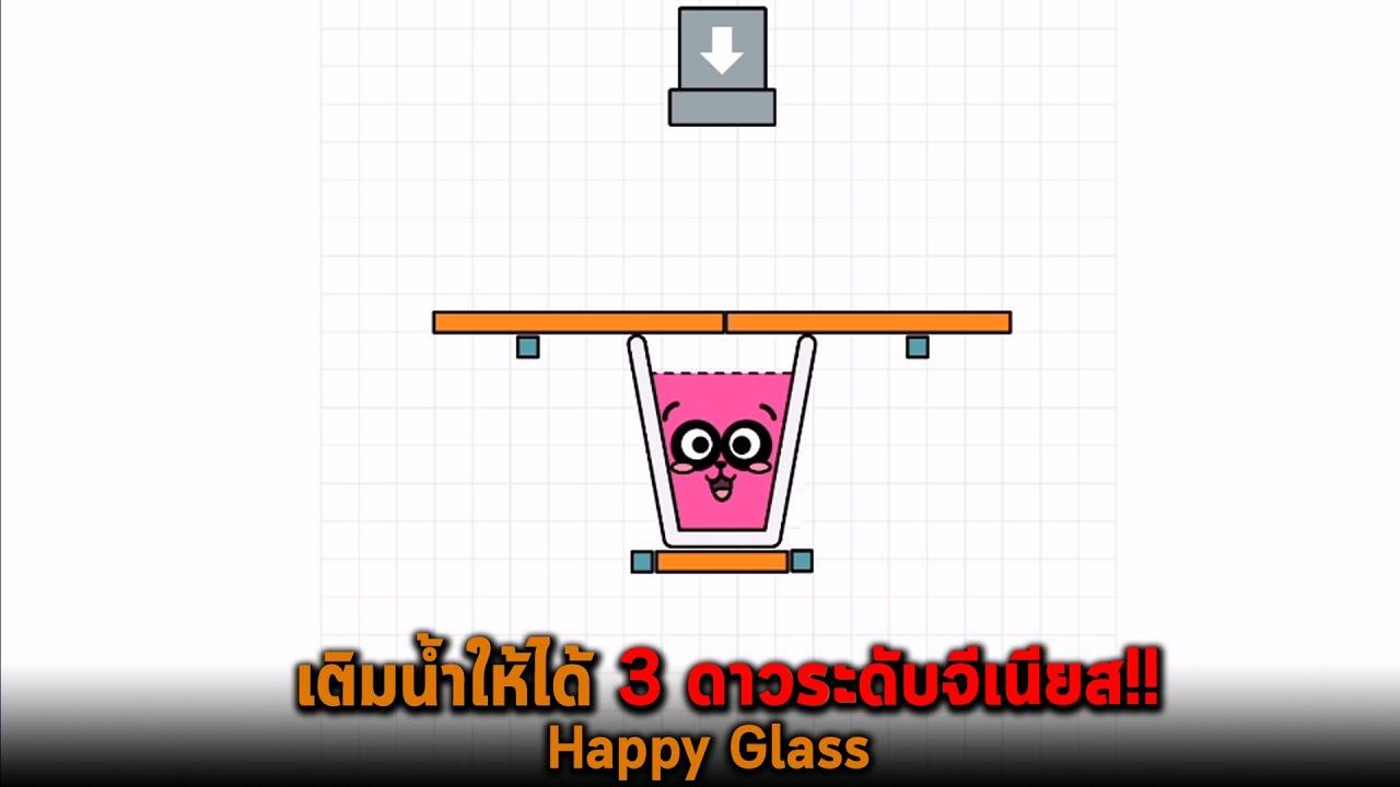 เติมน้ำให้ได้ 3 ดาวระดับจีเนียส Happy Glass