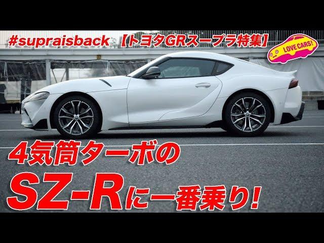 【 #supraisback 】4気筒ターボのSZ-Rに一番乗り!【トヨタGRスープラ特集】/ TOYOTA GR SUPRA SZ-R World first Drive