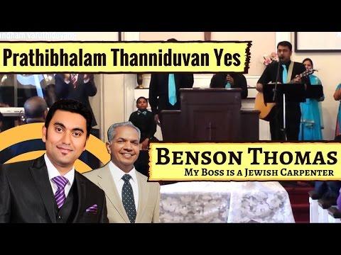 Prathibhalam Thanniduvan Yeshurajan   Malayalam Christian Worship   Benson Thomas