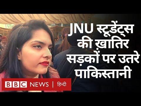 JNU Violence के ख़िलाफ़ और स्टूडेंट के पक्ष में Pakistan में प्रदर्शन (BBC Hindi)