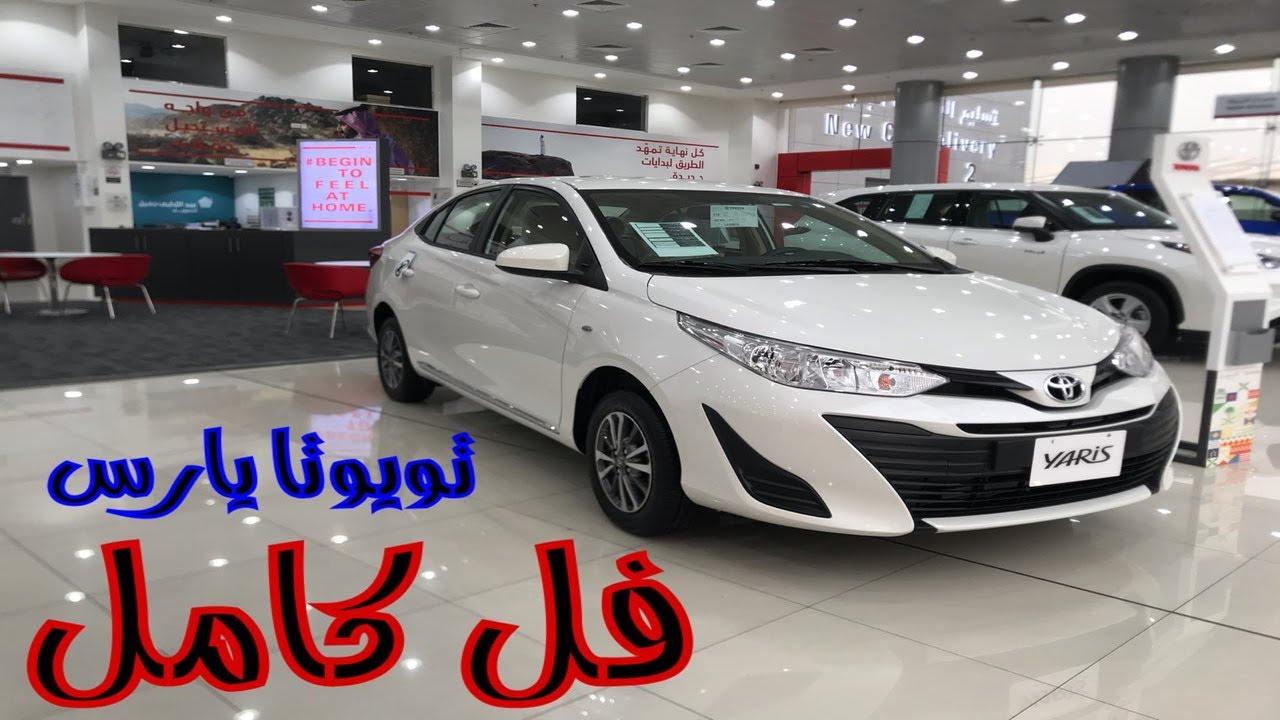 تويوتا يارس 2020 Toyota Yaris فل كامل سيدان Joo Automobile Youtube