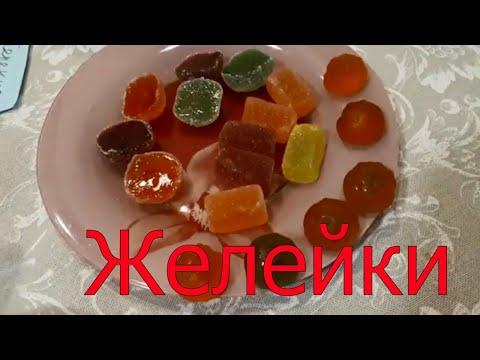 Желейные конфеты: ужас, что кушают наши дети!