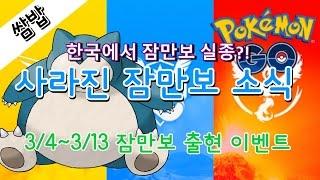 잠만보 출현 이벤트란?! 3/4~3/13 잠만보 실종 사건의 전말[쌈밥TV]
