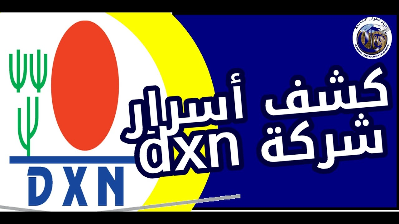 شركة Dxn العالمية كشف أسرارdxn شركة Youtube