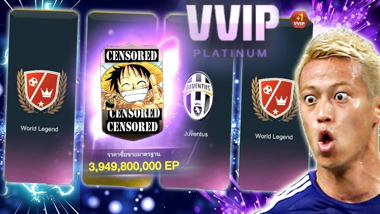 แลกเปลี่ยน VVIP มีความรวย ม๊าากก 555+ [FIFA Online 3]