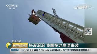 [国际财经报道]热点扫描 热浪滚滚 我国多地高温来袭  CCTV财经
