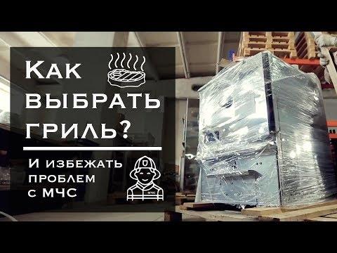 Российский аналог печи хоспер для ресторанов