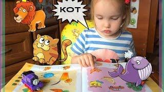 Обучение чтению / Учимся читать по слогам /Развивающие занятия для детей.