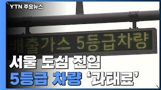 서울 도심 진입 5등급 차량 과태료 부과 시작 / YT…