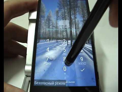 Безопасный режим в смартфоне Lenovo
