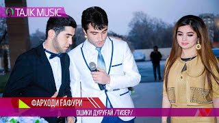 Фарходи Гафури - Ошики дуругай / Тизер / Farhodi Gafuri / Teaser / Oshiqi durugay 4K