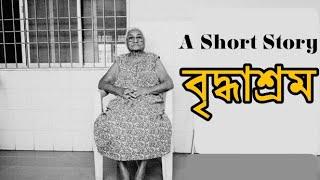 """বৃদ্ধাশ্রম থেকে """" মা """" এর শেষ Phone   Puja 2018    Boka chondro"""