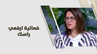 رهف عويس -  فعالية ارفعي راسك
