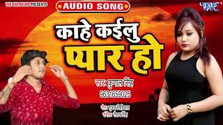 Kunal Singh का नया सबसे दर्द भरा गीत 2020   Kahe Kailu Pyar Ho   Bhojpuri Sad Song