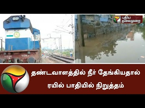Tuticorin gets continuous downpour- Train stopped halfway due to water stagnates on the track