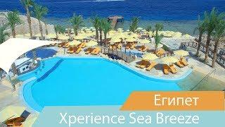 Отель Xperience Sea Breeze Resort   Шарм-эль-Шейх   Египет   Видео обзор