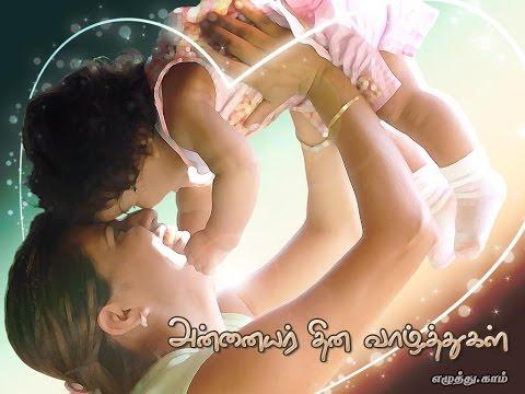 Patthu Maasam Yenna Sumandhu Sad Song - Amma ( Mother )