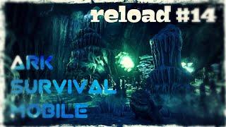 Ark Survival Mobile #29 полное прохождение игры часть 14