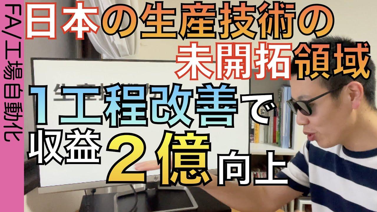 「日本の生産技術力」でも改善が進まない工程。その工程の自動化に挑む日本初ベンチャー企業を解説。