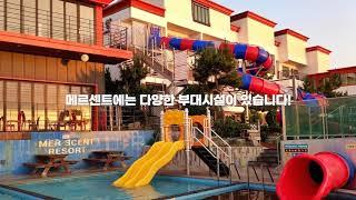 영덕 메르센트 펜션 홍보 영상