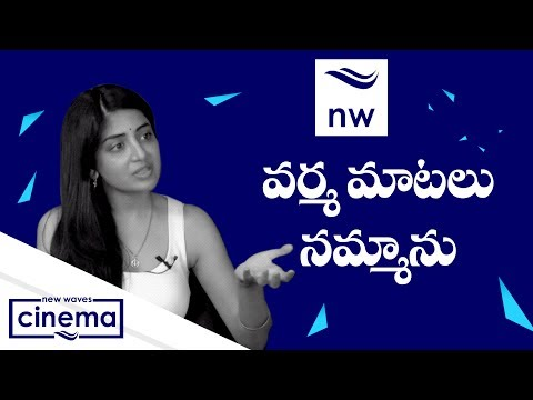 I Believed Varma 's Words : Actress Poonam Kaur | Tollywood actress | New Waves