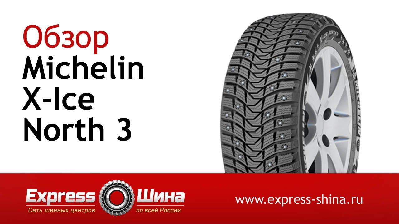 Выберите зимние шины michelin x-ice north xin2 в интернет-магазине по отзывам, техническим характеристикам, ценам и стоимости доставки по.