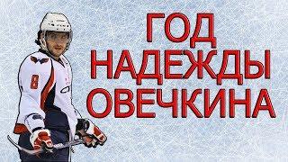 Год Александра Овечкина \ Кубок Стэнли близок