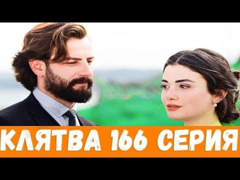 КЛЯТВА 166 СЕРИЯ РУССКАЯ ОЗВУЧКА (сериал, 2020). Yemin 166 анонс