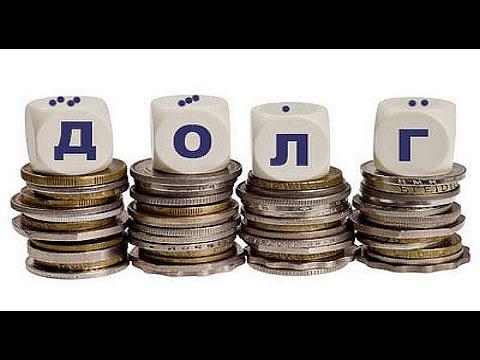 Можно ли приватизировать квартиру с долгами - бесплатная консультация юриста онлайн