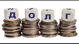 Можно ли приватизировать квартиру с долгами - бесплатная консультация юриста(, 2017-02-07T16:22:45.000Z)
