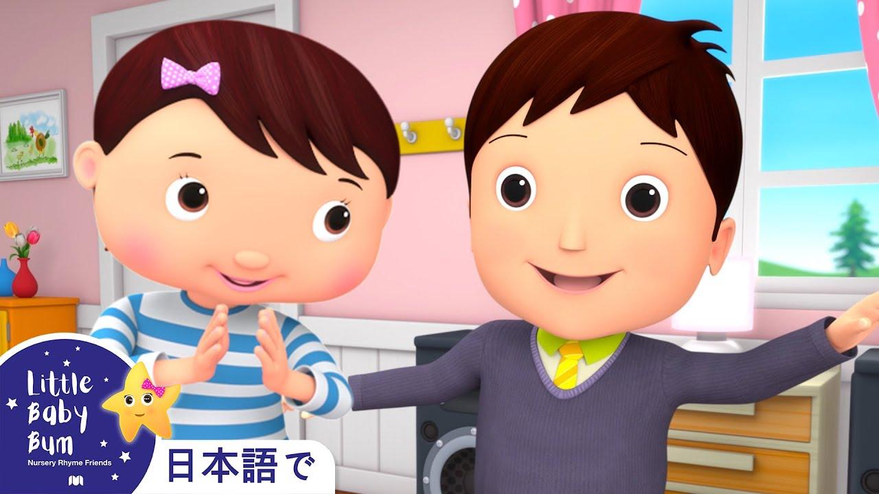 パパのようにダンス   童謡と子供の歌   教育アニメ -リトルベイビ   Little Baby Bum Japanese